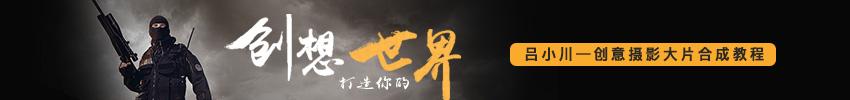 【吕小川】创意大片合成教程