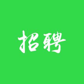 【招聘】售前客服(2名)