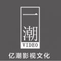 一潮VIDEO