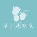 爱花者联盟