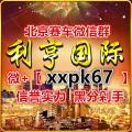 北京赛车pk10信誉群