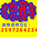 北京賽車01改單