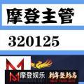 恒耀平台320125